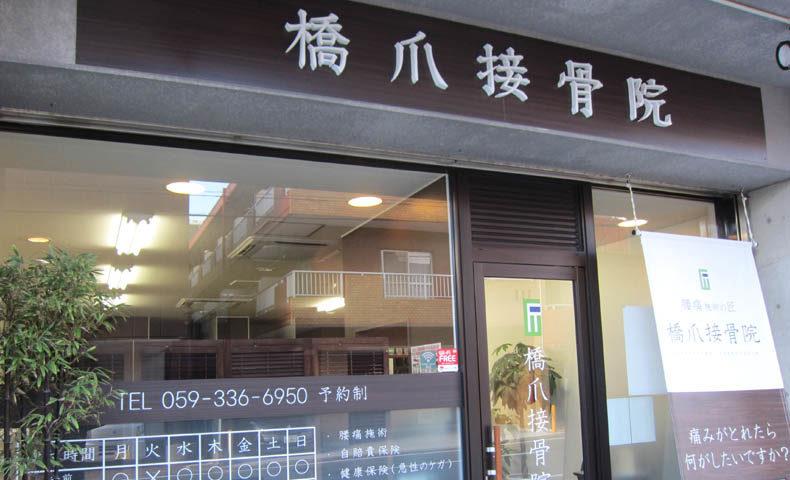 三重県の橋爪接骨院