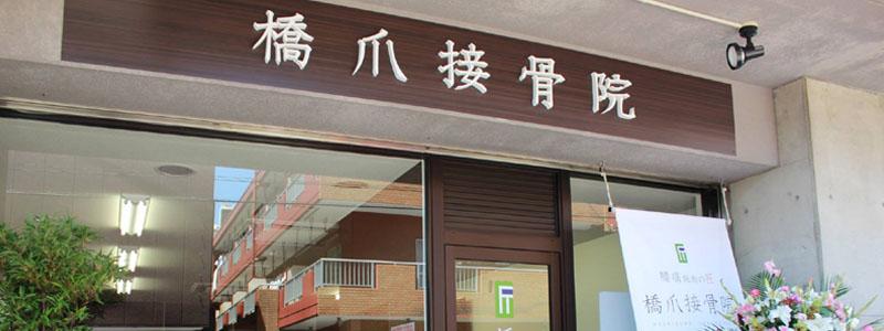 三重県の接骨院
